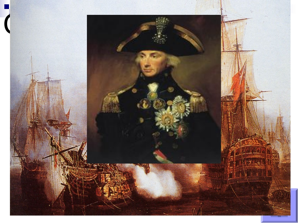 Question № 12 Who defeated the French at the Battle of Trafalgar? Admiral Nel...