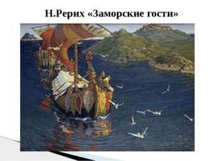 Н.Рерих «Заморские гости»