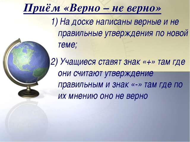Приём «Верно – не верно» 1) На доске написаны верные и не правильные утвержде...