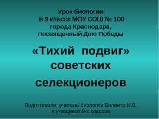 Урок биологии в 9 классе МОУ СОШ № 100 города Краснодара, посвященный Дню Поб