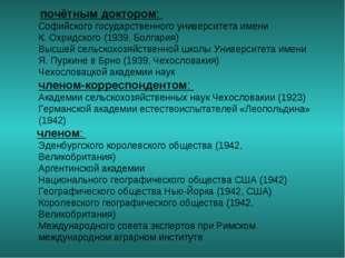 почётным доктором: Софийского государственного университета имени К.Охридск