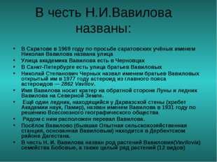 В честь Н.И.Вавилова названы: В Саратове в 1969 году по просьбе саратовских у