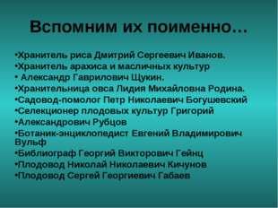 Вспомним их поименно… Хранитель риса Дмитрий Сергеевич Иванов. Хранитель арах