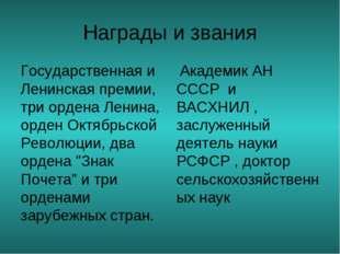 Награды и звания Государственная и Ленинская премии, три ордена Ленина, орден