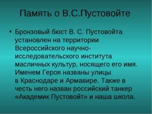 Память о В.С.Пустовойте Бронзовый бюст В.С.Пустовойта установлен на террито
