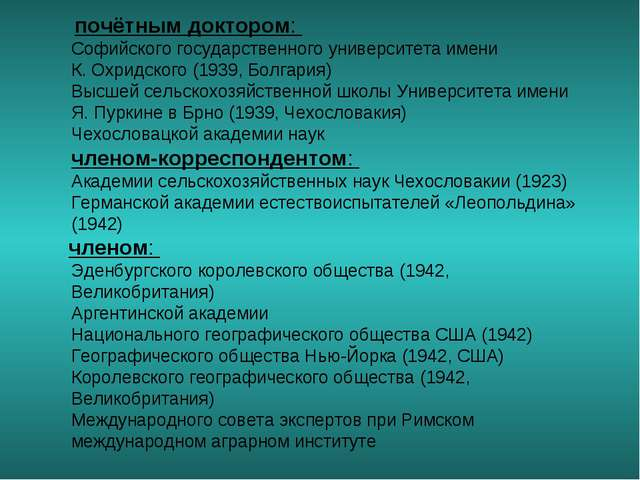 почётным доктором: Софийского государственного университета имени К.Охридск...