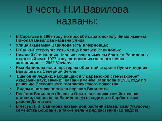 В честь Н.И.Вавилова названы: В Саратове в 1969 году по просьбе саратовских у...