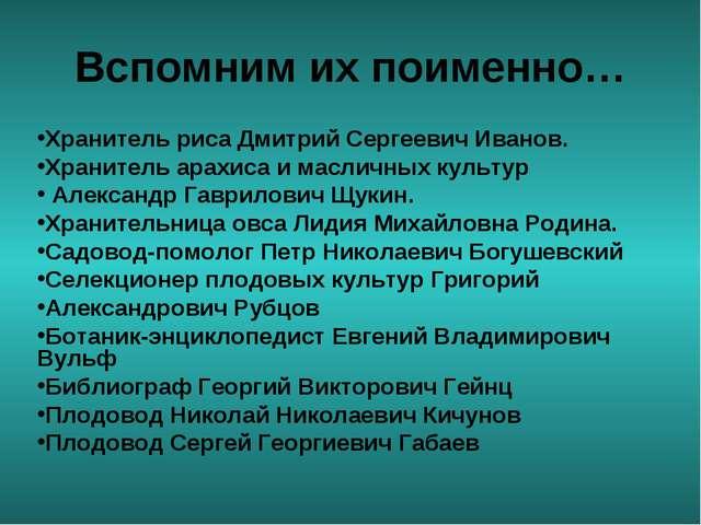 Вспомним их поименно… Хранитель риса Дмитрий Сергеевич Иванов. Хранитель арах...