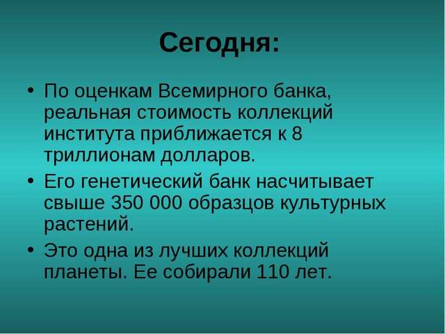 Сегодня: По оценкам Всемирного банка, реальная стоимость коллекций института...