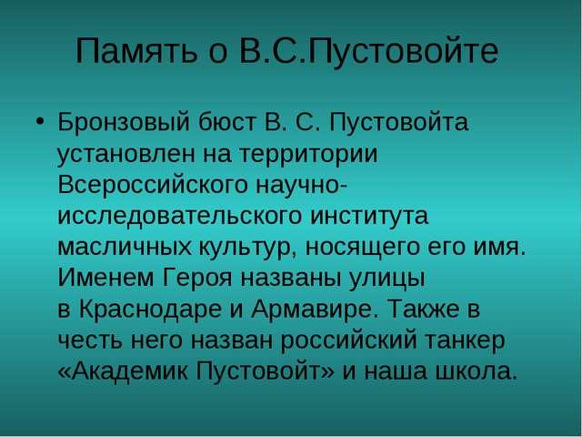 Память о В.С.Пустовойте Бронзовый бюст В.С.Пустовойта установлен на террито...