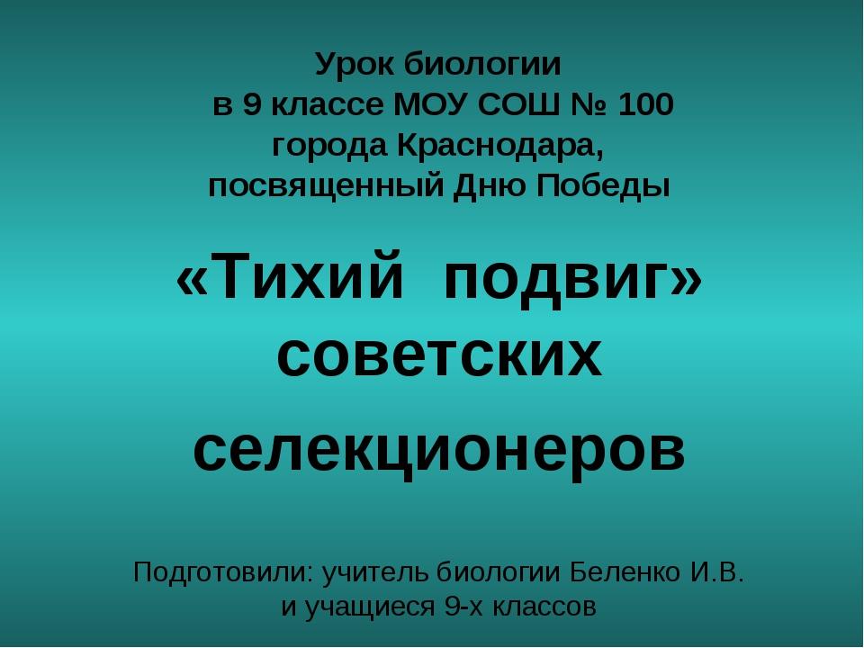Урок биологии в 9 классе МОУ СОШ № 100 города Краснодара, посвященный Дню Поб...