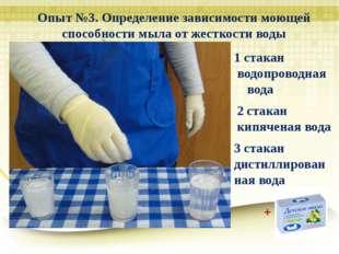 Опыт №3. Определение зависимости моющей способности мыла от жесткости воды 1