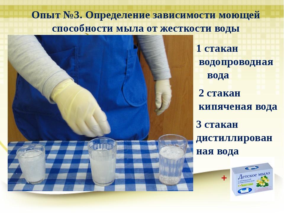 Опыт №3. Определение зависимости моющей способности мыла от жесткости воды 1...