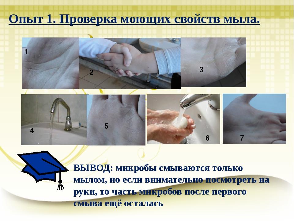 Опыт 1. Проверка моющих свойств мыла. 1 2 3 4 5 6 6 7 ВЫВОД: микробы смываютс...