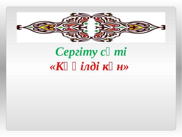 Сергіту сәті «Көңілді күн»
