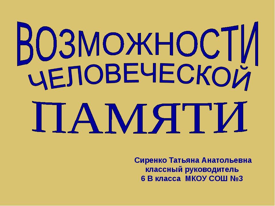 Сиренко Татьяна Анатольевна классный руководитель 6 В класса МКОУ СОШ №3