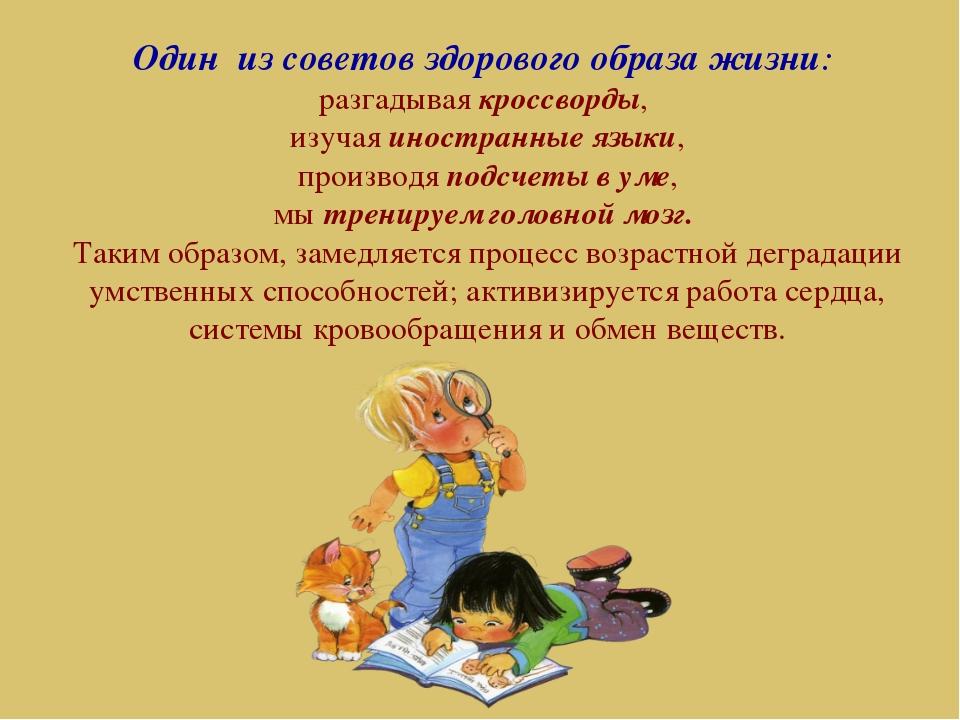Один из советов здорового образа жизни: разгадывая кроссворды, изучая иностра...