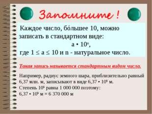 Каждое число, бóльшее 10, можно записать в стандартном виде: a • 10n, где 1 ≤