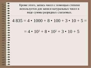 Кроме этого, запись чисел с помощью степени используется для записи натуральн
