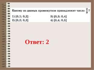 Ответ: 2