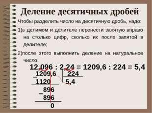 Деление десятичных дробей 12,096 : 2,24 = 1209,6 : 224 = 5,4 1209,6 224 1120