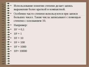 Использование понятиястепениделает запись выражения более краткой и компакт