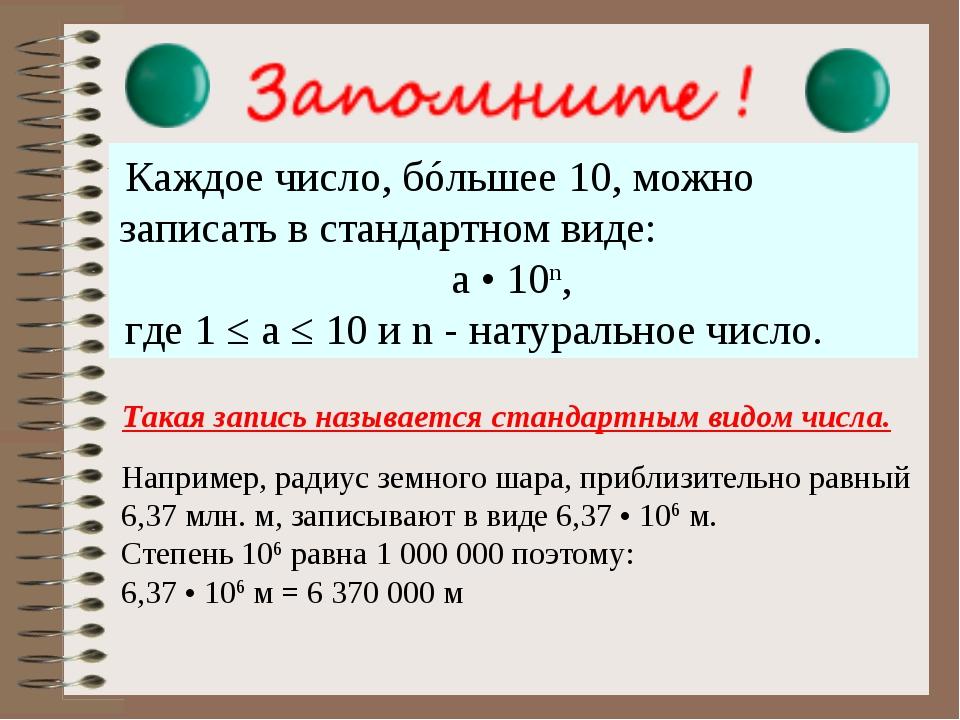 Каждое число, бóльшее 10, можно записать в стандартном виде: a • 10n, где 1 ≤...