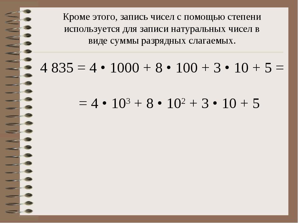Кроме этого, запись чисел с помощью степени используется для записи натуральн...