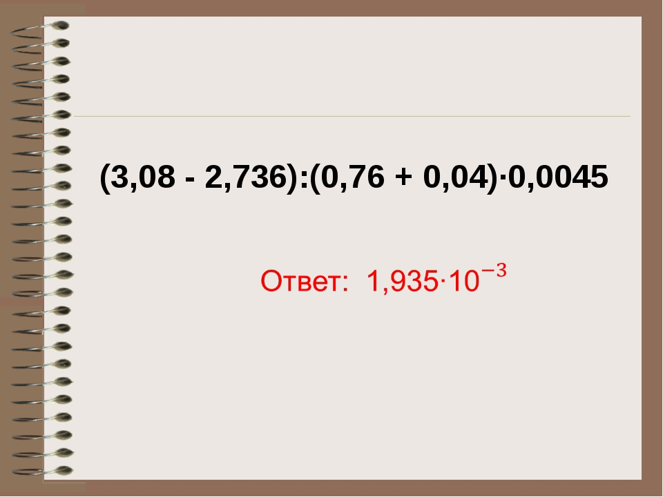 (3,08 - 2,736):(0,76 + 0,04)·0,0045