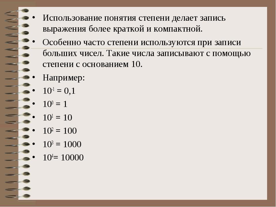 Использование понятиястепениделает запись выражения более краткой и компакт...
