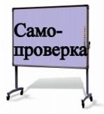 C:\Users\Татьяна Домникова\Desktop\экран интеакт.jpg