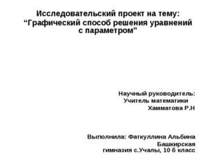 Муниципальное бюджетное общеобразовательное учреждение Башкирская гимназия се