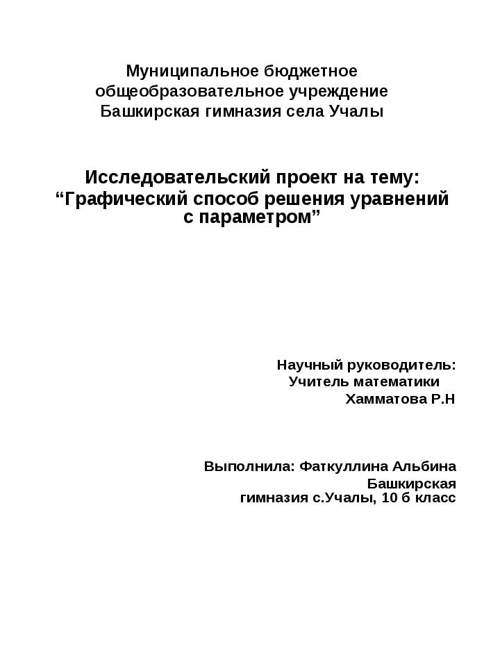 Муниципальное бюджетное общеобразовательное учреждение Башкирская гимназия се...
