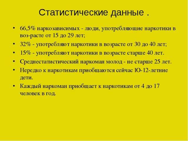 Статистические данные . 66,5% наркозависимых - люди, употребляющие наркотики...