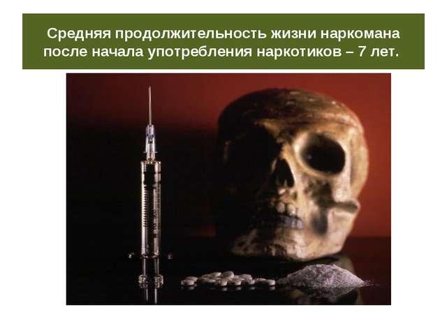 Средняя продолжительность жизни наркомана после начала употребления наркотико...