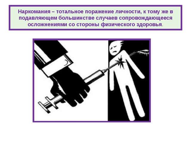 Наркомания – тотальное поражение личности, к тому же в подавляющем большинств...