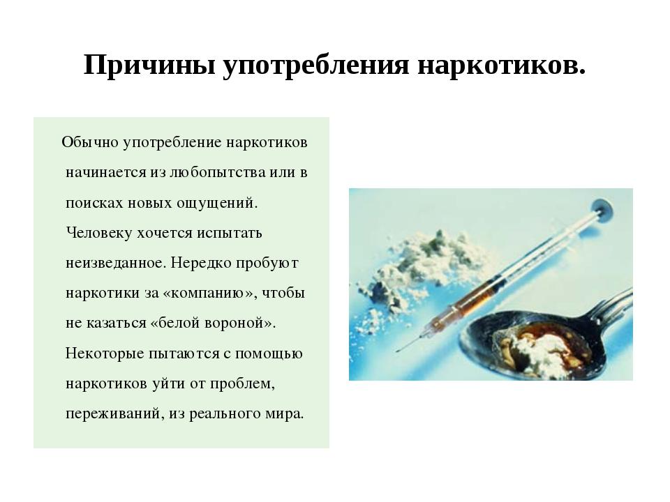Причины употребления наркотиков. Обычно употребление наркотиков начинается из...