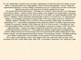 1) Қазақ хандығының құрылуы қазақ халқының тарихындағы төтенше маңызды оқиға