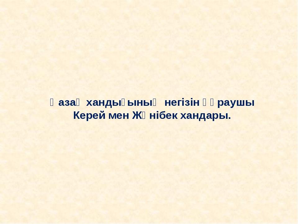 Қазақ хандығының негізін құраушы Керей мен Жәнібек хандары.