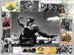 Вставай, страна огромная, вставай на смертный бой… Матюшкина А.В. http://nspo