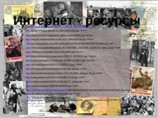 http://www.ulyanovskcity.ru/images/news/123509_67_662334913.jpg солдаты http: