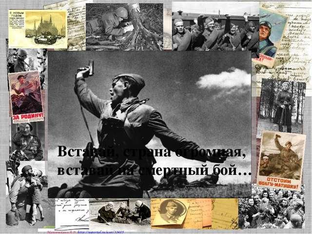 Вставай, страна огромная, вставай на смертный бой… Матюшкина А.В. http://nspo...