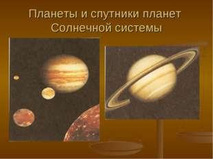 Планеты и спутники планет Солнечной системы