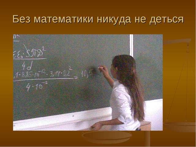 Без математики никуда не деться