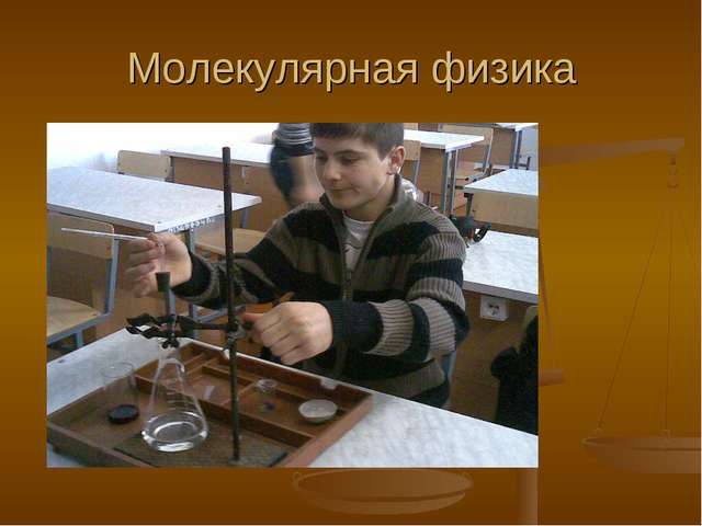 Молекулярная физика