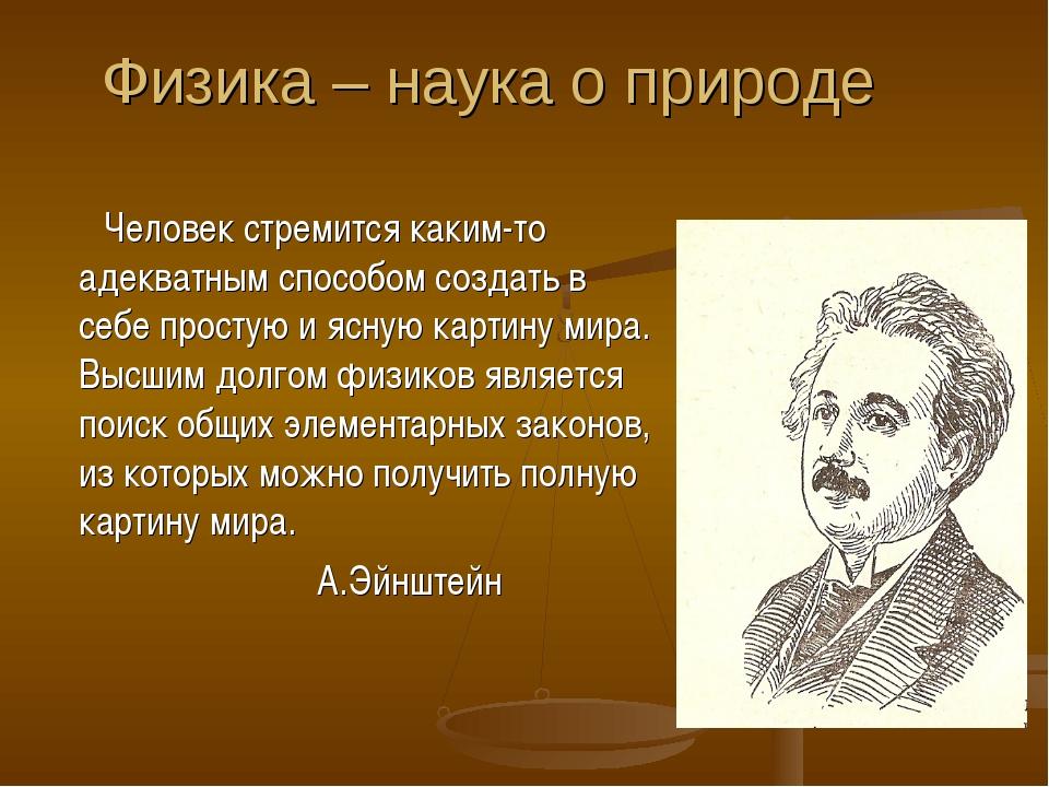 Физика – наука о природе Человек стремится каким-то адекватным способом созда...