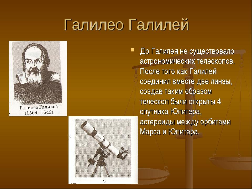 Галилео Галилей До Галилея не существовало астрономических телескопов. После...