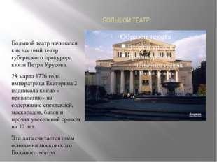 БОЛЬШОЙ ТЕАТР Большой театр начинался как частный театр губернского прокурор