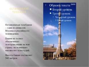 ОСТАНКИНСКАЯ ТЕЛЕБАШНЯ Останкинская телебашня – один из символов Москвы и ро