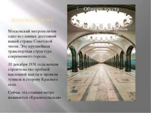 МОСКОВСКОЕ МЕТРО Московский метрополитен одно из главных достояний нашей стр